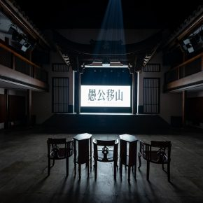 "Moving Mountains 290x290 - ""Now Is the Time: 2019 Wuzhen Contemporary Art Exhibition"" was unveiled"