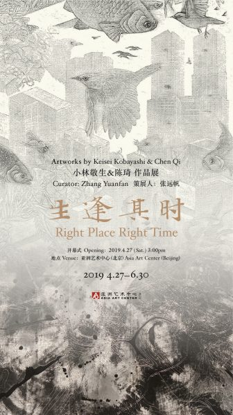 Poster 336x598 - Right Place Right Time—Artworks by Keisei Kobayashi & Chen Qi will be presented at Asia Art Center