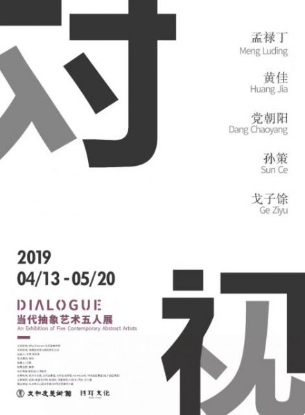"Poster of Dialogue 440x598 - WHY Museum presents ""Dialogue: An Exhibition of Five Contemporary Abstract Artists"" in Changsha"