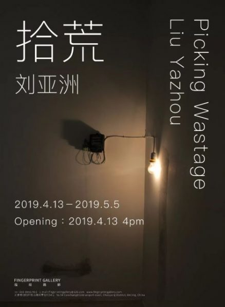 "Poster of Liu Yazhou 438x598 - Fingerprint Gallery presents Liu Yazhou's solo project ""Picking Wastage"""