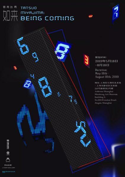 "Poster of Tatsuo Miyajima Being Coming 422x598 - Japanese artist Tatsuo Miyajima's largest exhibition ""Being Coming"" will debut in Shanghai Minsheng Art Museum"