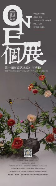 Poster of Wang Qingsong 181x598 - ONE EXHIBITION—ART WALK: Behind the Scenes × Hui Art Space is opening on April 13