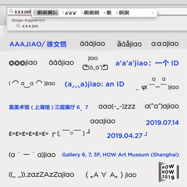 "Poster of aaajio an ID 1 598x598 - HOW Art Museum announces ""aaajiao: an ID"" opening on April 27 in Shanghai"