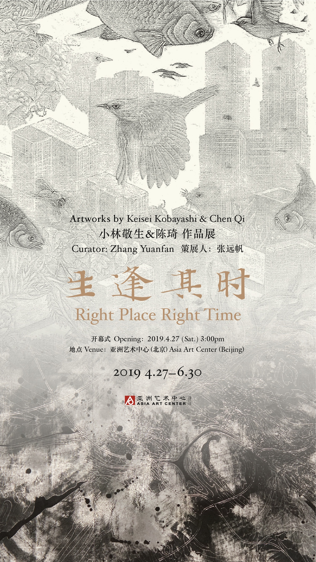Right Place Right Time—Artworks by Keisei Kobayashi & Chen