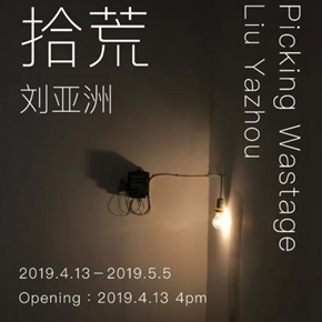 "Fingerprint Gallery presents Liu Yazhou's solo project ""Picking Wastage"""