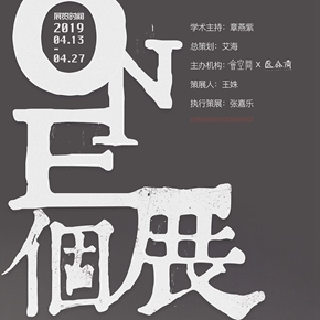 ONE EXHIBITION—ART WALK: Behind the Scenes × Hui Art Space is opening on April 13