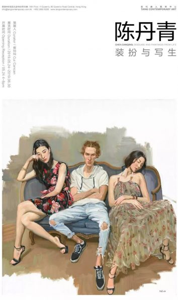 """00 Poster of Chen Danqing 354x598 - Tang Contemporary Art presents """"Chen Danqing: Disguise and Paintings from Life"""" in Hong Kong"""