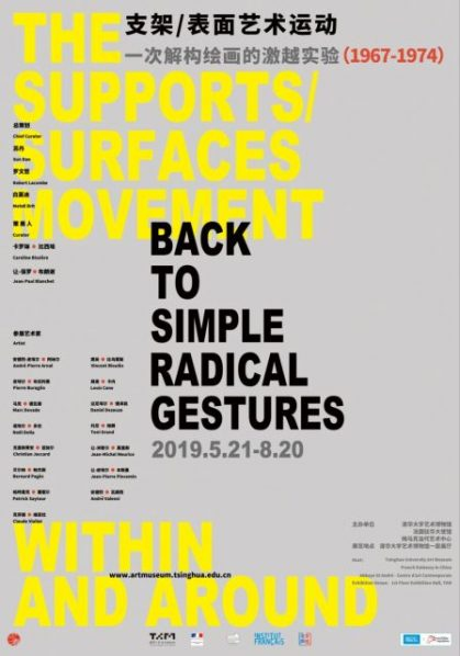 "00 Poster of The Supports Surfaces Movement Within and Around 419x598 - Tsinghua University Art Museum presents ""The Supports/Surfaces Movement: Within and Around"""