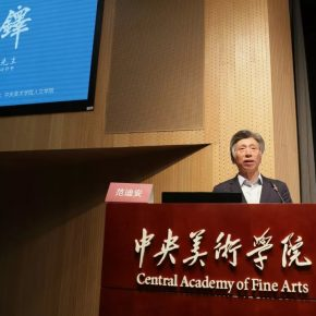Fan Di'an, Presdient of Central Academy of Fine Arts, gave a speech at the symposium