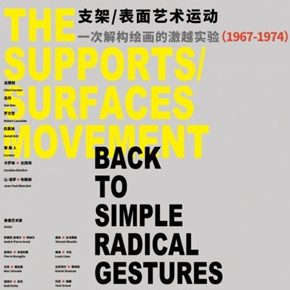 "Tsinghua University Art Museum presents ""The Supports/Surfaces Movement: Within and Around"""