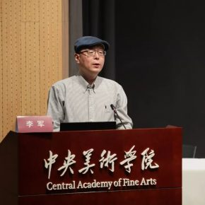 Li Jun, Dean of the School of Humanities, Central Academy of Fine Arts, gave a speech at the symposium