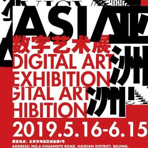 Poster of Asia Digital Art Exhibition