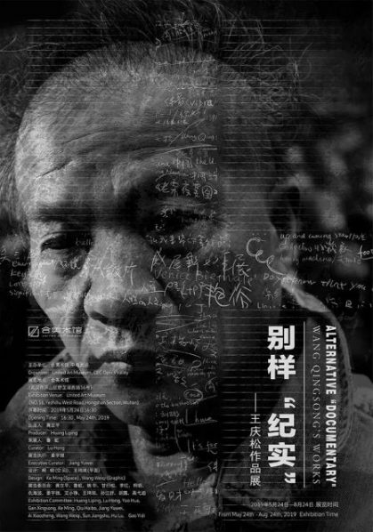 "Poster of Alternative ""Documentary"" 419x598 - Alternative ""Documentary"": United Art Museum presents Wang Qingsong's works in Wuhan"