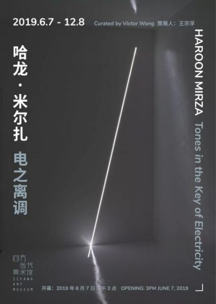 """Poster of Haroon Mirza Tones in the Key of Electricity 426x598 - Sifang Art Museum presents """"Haroon Mirza: Tones in the Key of Electricity"""" in Nanjing"""