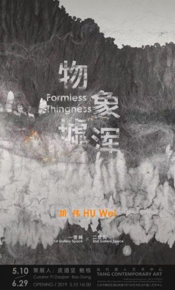 Poster of Hu Wei