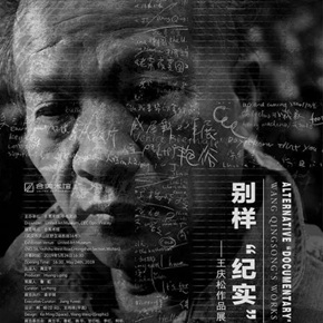 "Alternative ""Documentary"": United Art Museum presents Wang Qingsong's works in Wuhan"