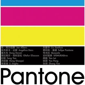 "HOW Art Museum presents ""Pantone"" in Wenzhou"