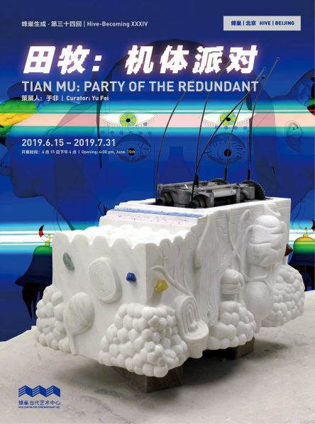 """01 Poster of Tian Mu 1 444x598 - Hive Center for Contemporary Art presents """"Tian Mu: Party of the Redundant"""" in Beijing"""