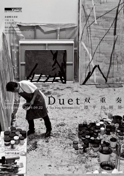 "Post of Duet A Tan Ping Retrospective 1 422x598 - Yuz Museum presents ""Duet: A Tan Ping Retrospective"" in Shanghai"