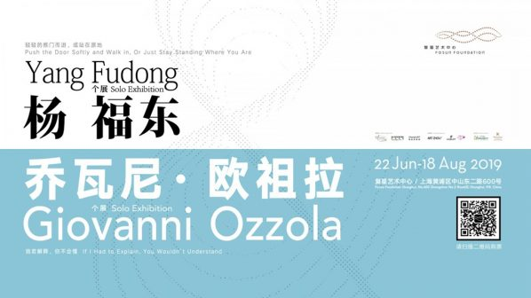 "Poster 598x336 - Fosun Foundation presents ""Giovanni Ozzola and Yang Fudong Dual Solo Exhibitions"" in Shanghai"