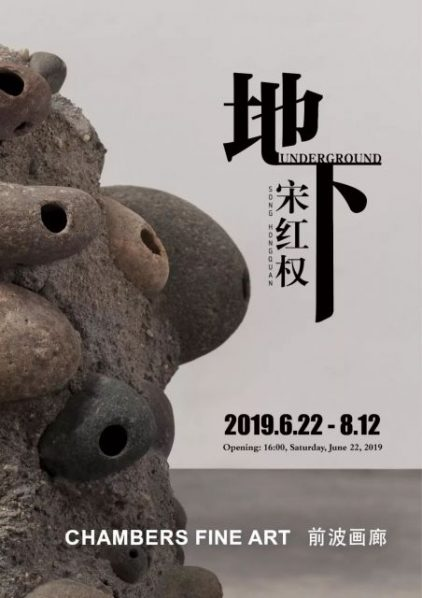 Poster of Underground 422x598 - Song Hongquan: Underground will be presented by Chambers Fine Art in Beijing