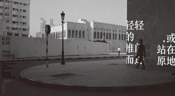 "Poster of Yang Fudong 598x331 - Fosun Foundation presents ""Giovanni Ozzola and Yang Fudong Dual Solo Exhibitions"" in Shanghai"