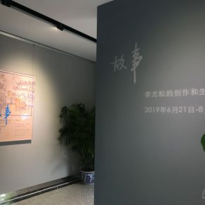 01 Exhibition View of Story — Li Yousong's artistic creation and life 290x290 - Social Scenery Solidifying the Epoch: How does artist Li Yousong tell stories?