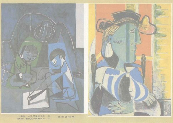 "06 Inner Page of Exhibition Catalogue of ""Original Works from Picasso"" 598x425 - Picasso Be Natural: The Journey of Pablo Picasso's Solo Exhibitions in China"