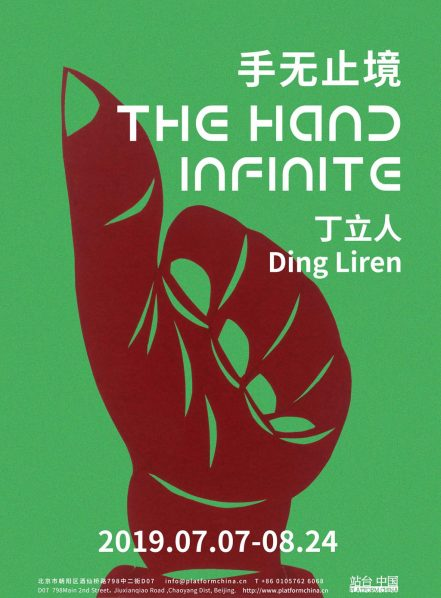 "Poster of Ding Liren The Hand Infinite 441x598 - Platform China announces ""Ding Liren: The Hand Infinite"" opening on July 7"