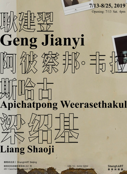 Poster of GENG Jianyi LIANG Shaoji Apichatpong WEERASETHAKUL - ShanghART presents three significant (series) works by renowned artists Geng Jianyi, Liang Shaoji and Apichatpong Weerasethakul in Beijing
