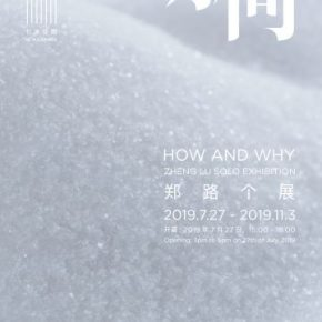 "Poster of How and Why 290x290 - Qi Mu Space presents ""How and Why: Zheng Lu Solo Exhibition"" in Beijing"