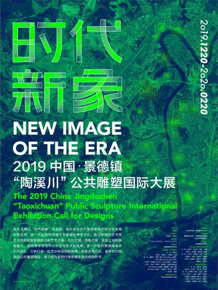 """Poster of NEW IMAGE OF THE ERA.webp  1 449x598 - """"New Image of the Era"""" — The 2019 China Jingdezhen """"Taoxichuan"""" Public Sculpture International Exhibition Call for Designs"""