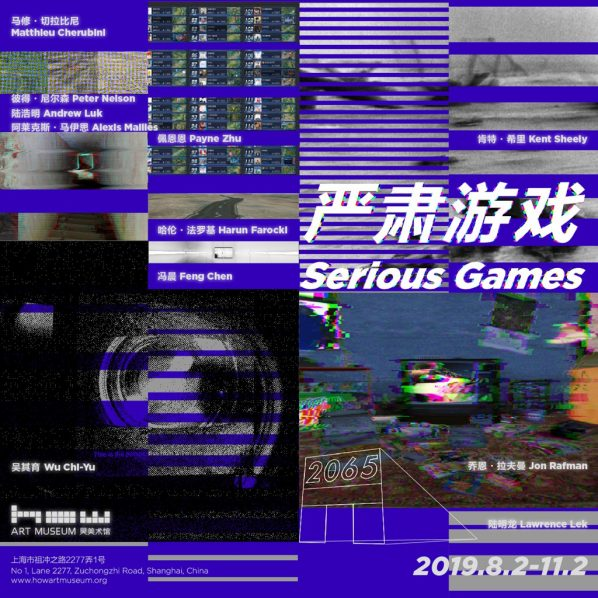 "Poster of Serious Games 598x598 - HOW Art Museum announces ""Serious Games"" opening on August 2"