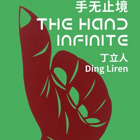 "Platform China announces ""Ding Liren: The Hand Infinite"" opening on July 7"