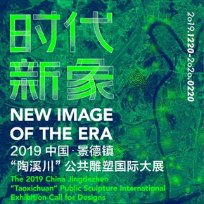 """New Image of the Era"" — The 2019 China Jingdezhen ""Taoxichuan"" Public Sculpture International Exhibition Call for Designs"