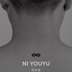 "Yuz Museum presents Ni Youyu's solo exhibition ""∞"" in Shanghai"