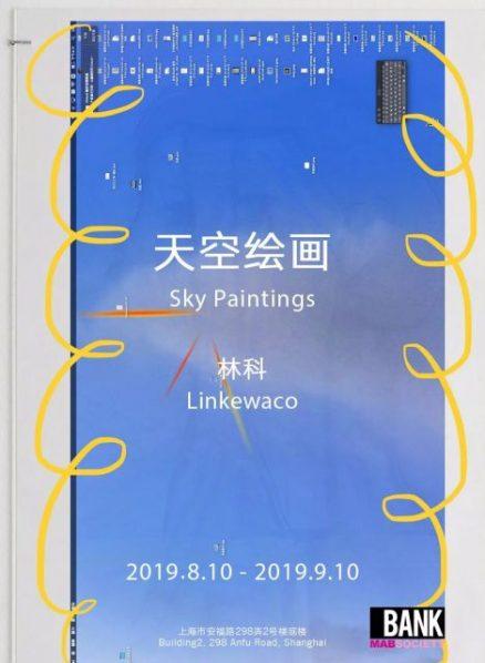 """Poster of Sky Paintings 438x598 - BANK presents Lin Ke's """"Sky Paintings"""" in Shanghai"""